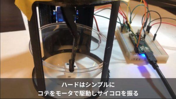 真の乱数を発生させる装置を作ってみた! サイコロを自動で振って出目は画像認識してくれるアナログなようで意外にハイテクな機械登場