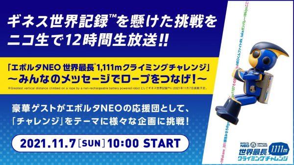 ギネス世界記録を懸けた挑戦! パナソニック「エボルタNEO」の長もち性能を実証する企画「世界最長1,111mクライミングチャレンジ2021」をニコ生で12時間生放送