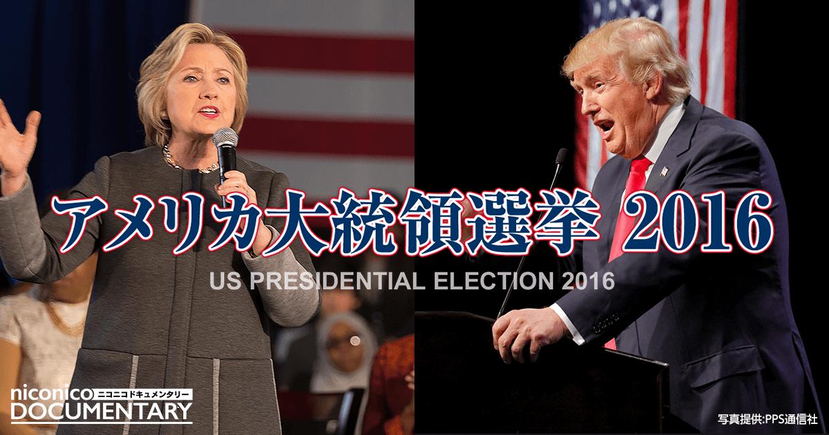 「アメリカ大統領選」トランプVSヒラリー